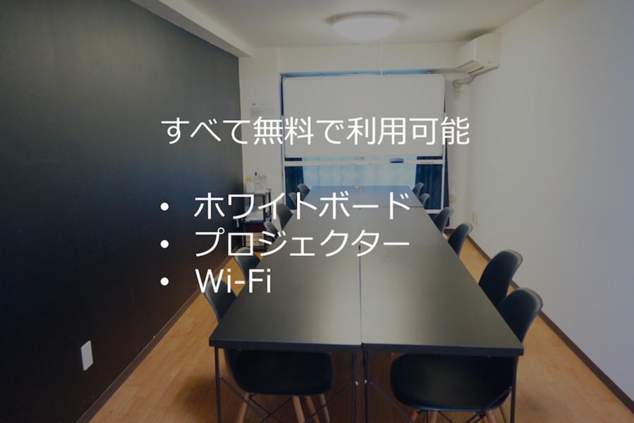 <シック会議室>12名収容★横浜駅より徒歩4分!WIFI/プロジェクター無料・完全個室会議室