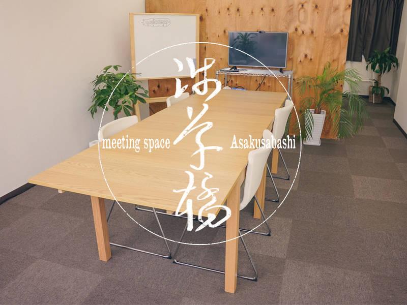 ■浅草橋徒歩4分■オフィス会議室貸出、各種設備有