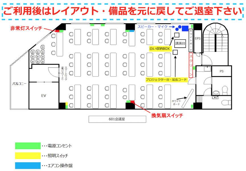 【天神駅徒歩2分】定員60名!プロジェクター含む備品・高速Wi-Fiが無料!601会議室