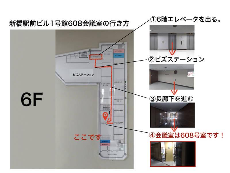 <新橋駅直結> 勉強・作業ブース(個人用) ブース② 100円/1h