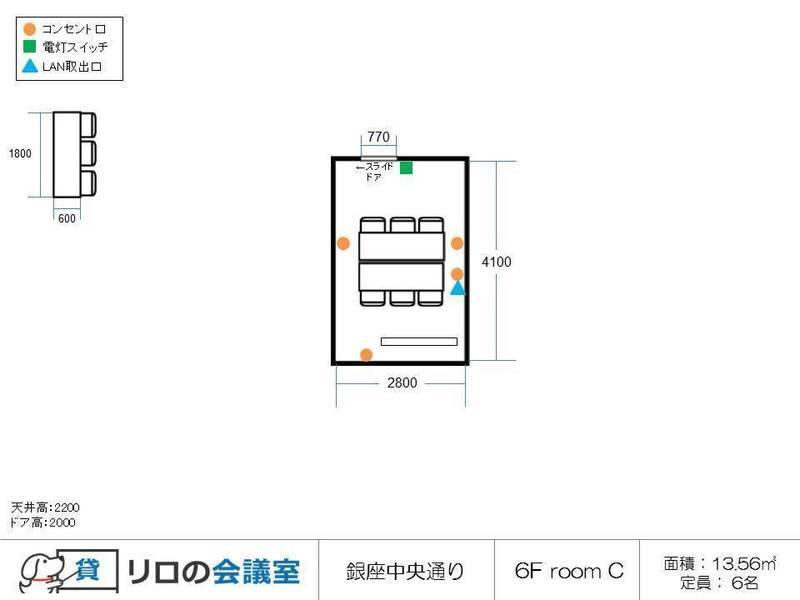 【銀座・有楽町】駅直結!お洒落なroom C【メルサGinza2内】