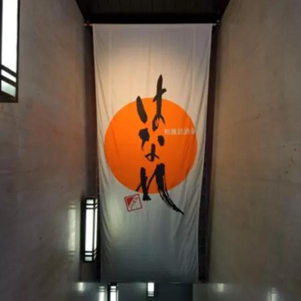 神田・小川町 南部どり はなれ【VIPテーブル12名掛け】