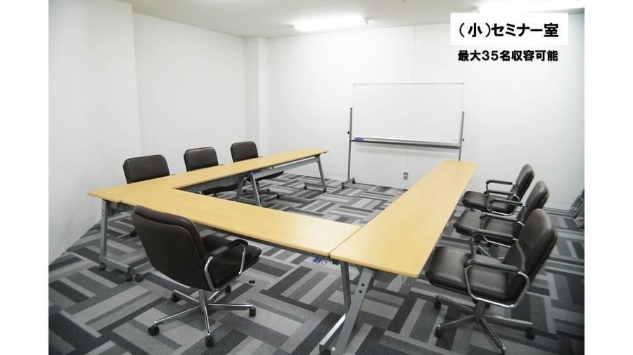 ★最大30名収容可能★五反田 オフィスビルのセミナー会場 研修や立食パーティもOK! オフィスサークルN五反田 小セミナールーム