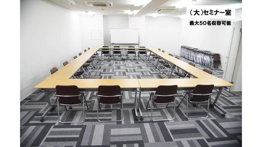 ★最大50名収容可能★五反田 オフィスビルのセミナー会場 研修や立食パーティもOK! オフィスサークルN五反田 大セミナールーム