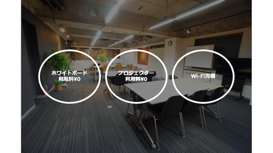 <サニー会議室>⭐️28名収容⭐西梅田駅より徒歩5分♪wifi/ホワイトボード/プロジェクタ無料