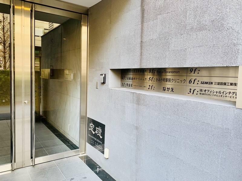 虎ノ門エリア、神谷町2分! セミナーや会議に便利なオフィス