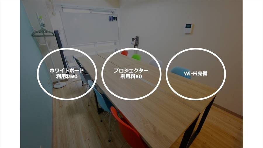 <マーブル会議室>桜木町駅より徒歩1分⭐️12名収容⭐️Wi-Fi/液晶ディスプレイ/プロジェクタ無料