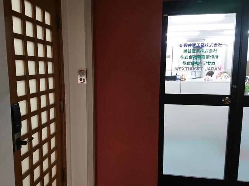 綿谷ビル4階 会議室
