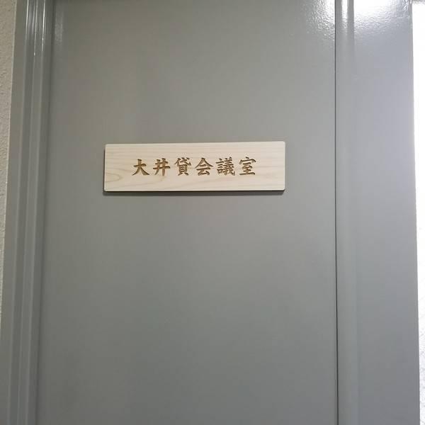 大井貸会議室 1/2利用