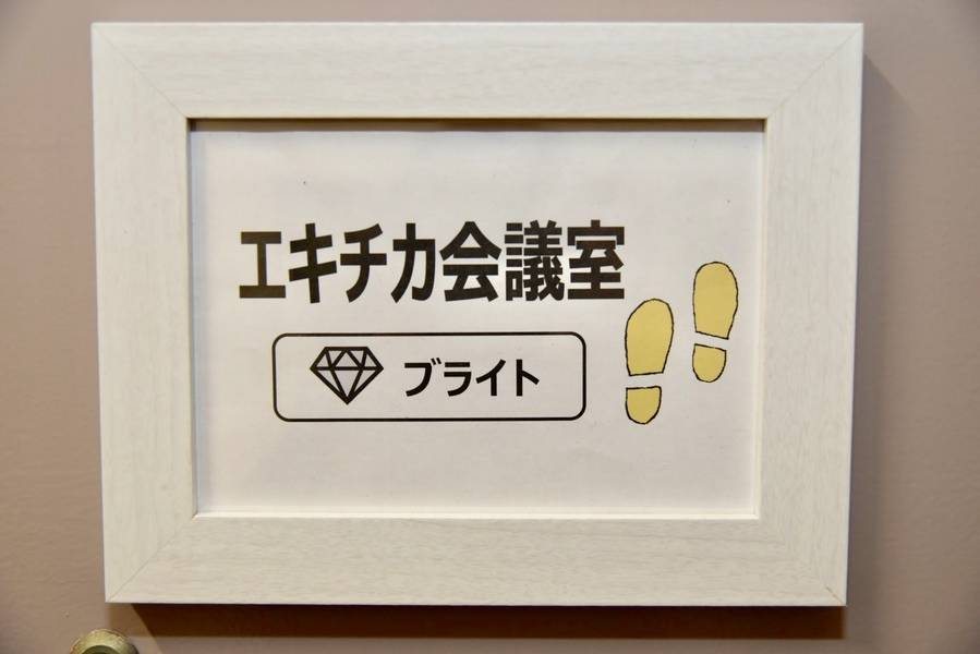 <エキチカ会議室ブライト> 新大阪駅徒歩3分(アパホテル前)/WIFI・プロジェクター無料/14名収容/