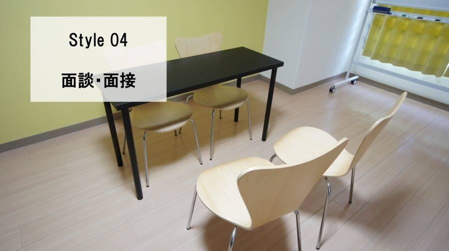 <エクレア会議室>14名収容!新大阪駅徒歩6分♪wifi/ホワイトボード/プロジェクタ無料