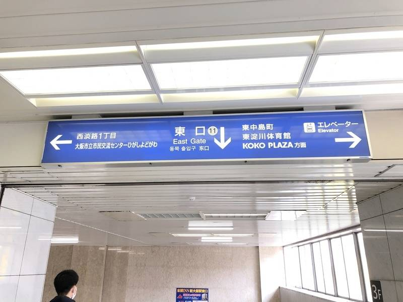 【新大阪駅0分で絶対迷わない!】●10名●【全て無料】WiFi&49型大画面モニター(PC接続&TV)&プロジェクター●コンビニ&駐車場もすぐ隣でとても便利!●シンプルでオシャレな会議室 リーブル新大阪