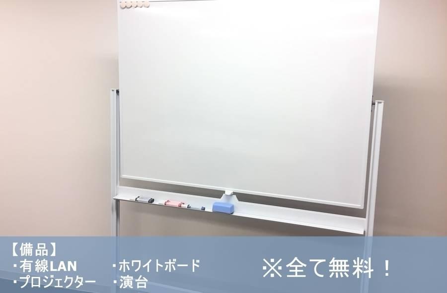 横浜駅5分!★33名収容 完全個室セミナールーム★【無料】有線LAN・プロジェクター・ホワイトボード!