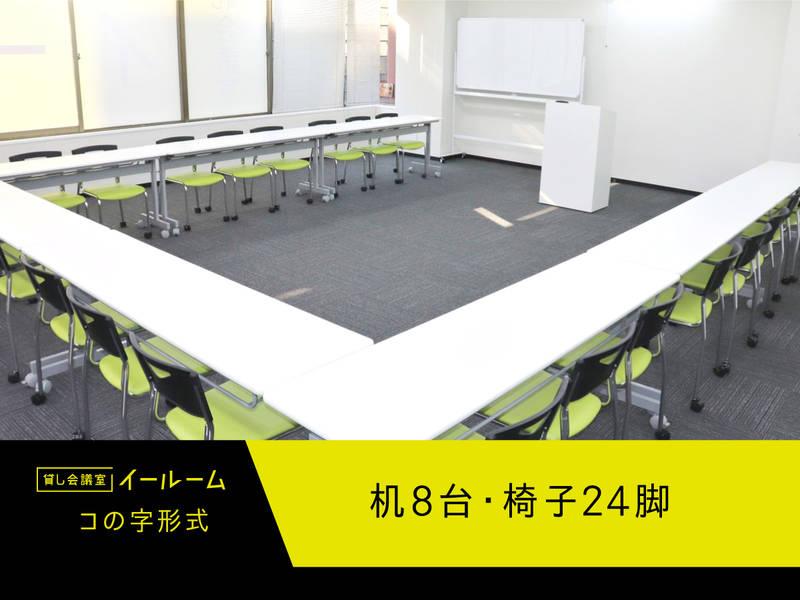 【~68名】『貸し会議室 イールーム 名古屋駅前 A』大型会議室なのに圧倒的なコストパフォーマンス! 格安!直前割で更にお安く!マイク Wi-Fi プロジェクター
