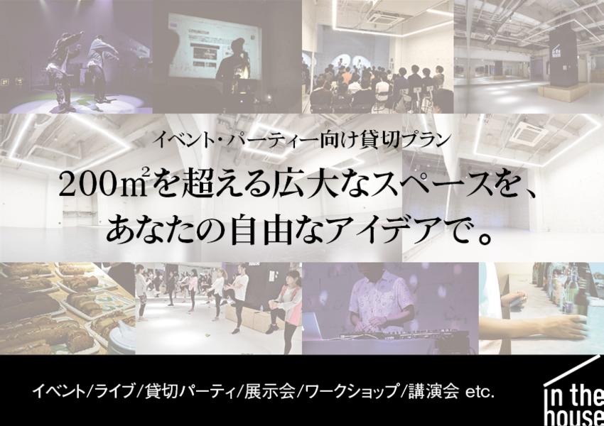 in the house / Street Dance Park / 全館貸切(PARK+ABC)