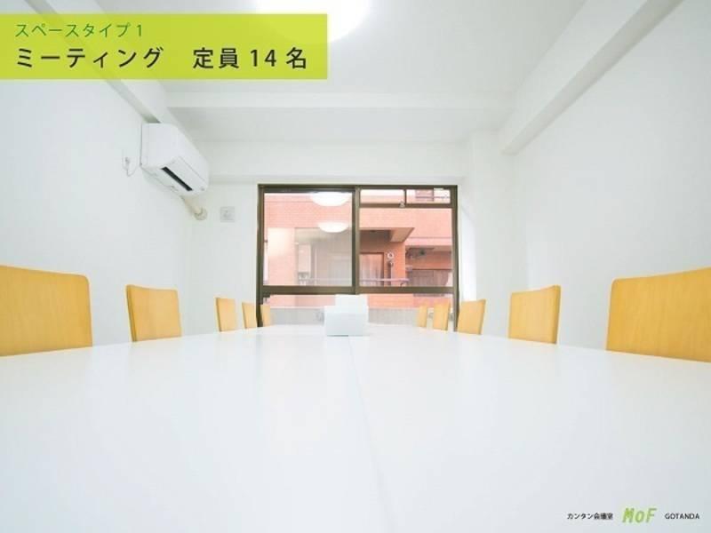 ✨五反田駅2分!最大16名✨WiFi・プロジェクターなど各種備品無料《カンタン会議室 MoF 五反田》